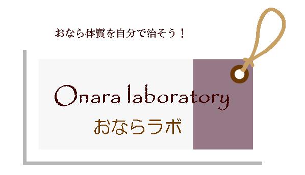 おならラボ-おなら体質改善!-Onara Laboratory